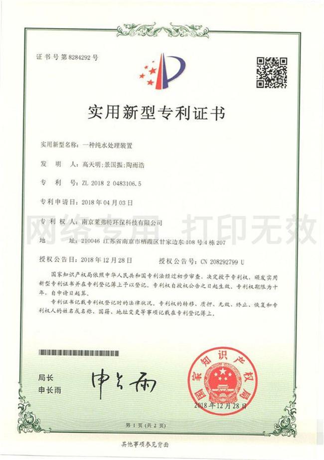 实用新型专利证书--一种纯水处理装置