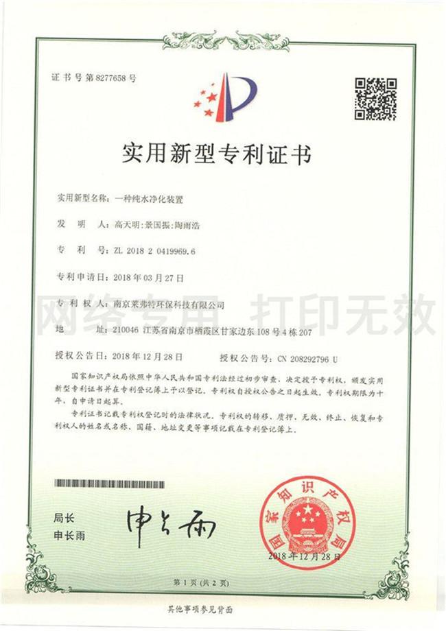 实用新型专利证书--一种纯水净化装置