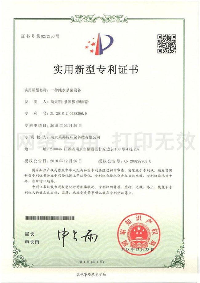 实用新型专利证书--一种纯水杀菌设备