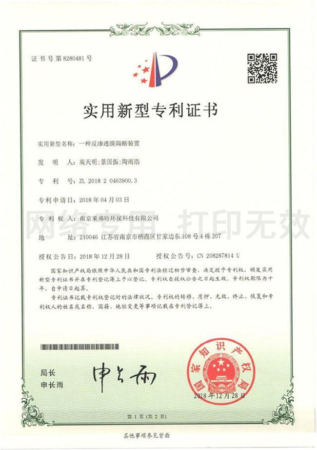 实用新型专利证书--一种反渗透膜隔断装置