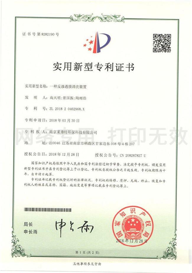 实用新型专利证书--一种反渗透膜清洗装置